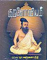 Amazon. In: kalaingar karunanidhi: books.