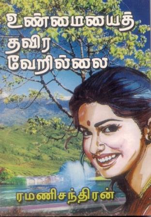 download ramanichandran tamil novels for free ramanichandran has been