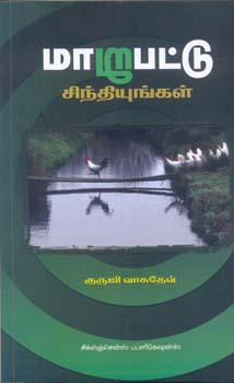 Please Intha Puthagathai Vaangatheenga In Tamil Pdf